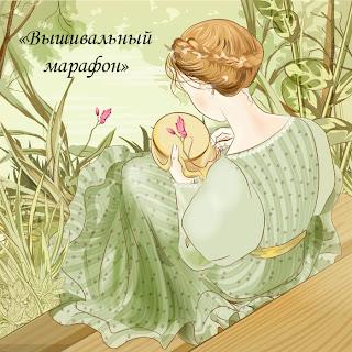 """""""Вышивальный марафон"""" 10 отчет"""