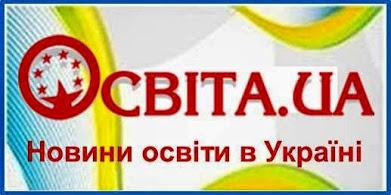 Новини освіти в Україні