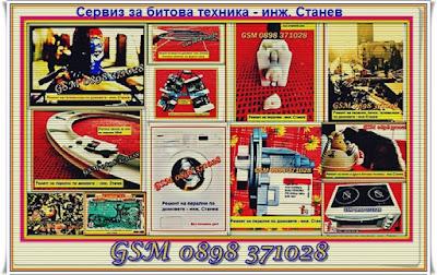 Ремонт на перални, Ремонт на перални по домовете, Сервиз за битова техника, ремонт на печки, по домовете