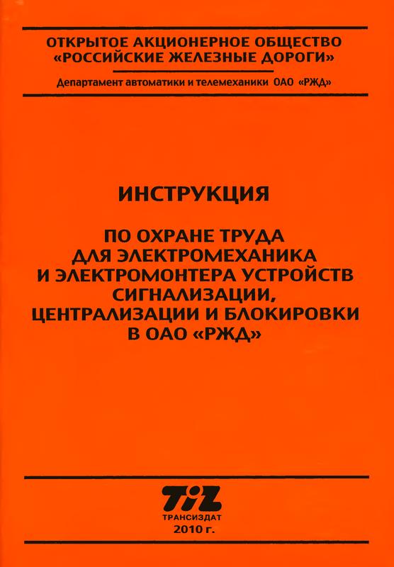 Инструкция По Охране Труда Электромонтажников