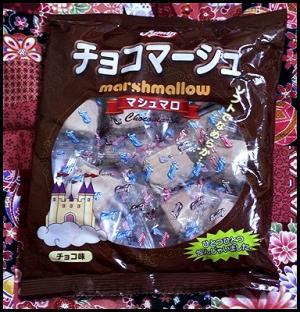 Marshmallow Jepang