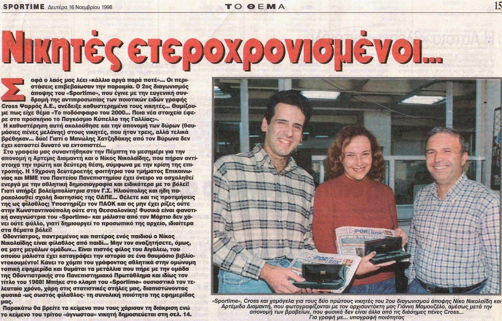 Βράβευση 1998