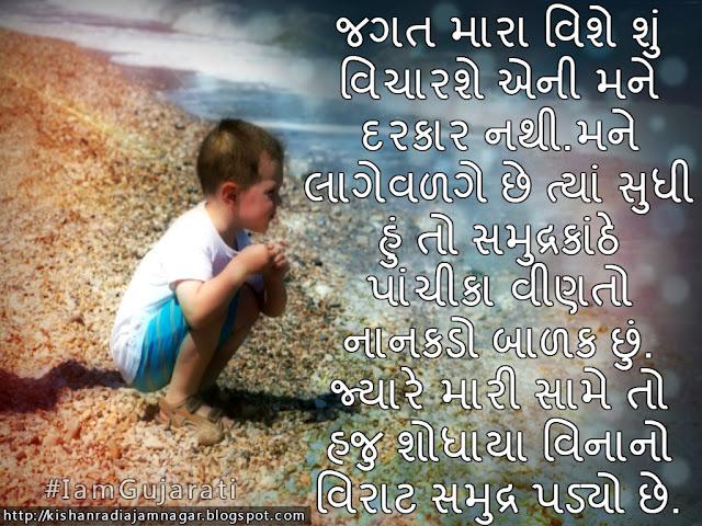 Gujarati Suvichar On About Me