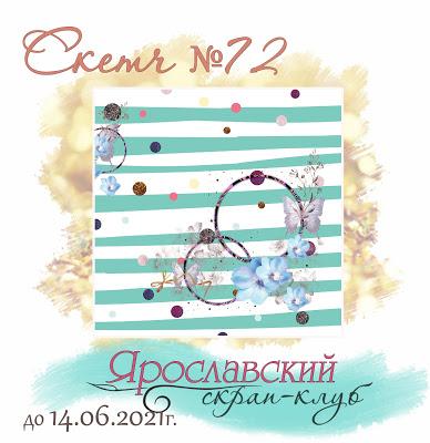 Скетч 72 14/06