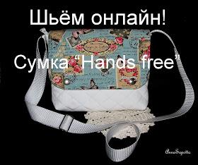 "Онлайн-пошив: сумка ""Hands free"""