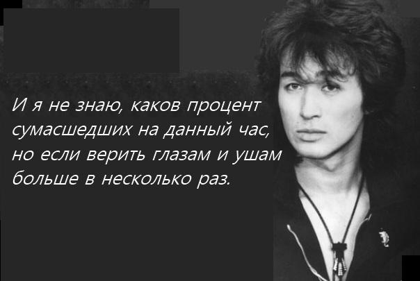 Цитаты Виктора Цоя