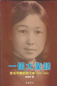 《一个大童话  我在中国的四十年  1946--1986》(点击图像)
