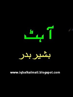 Aahat by Bashir Badar Poetry Book