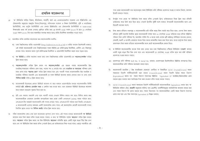Admission Guidelines for 'KA' Unit of Dhaka University | ঢাকা বিশ্ববিদ্যালয় 'ক' ইউনিট ভর্তি নির্দেশিকা