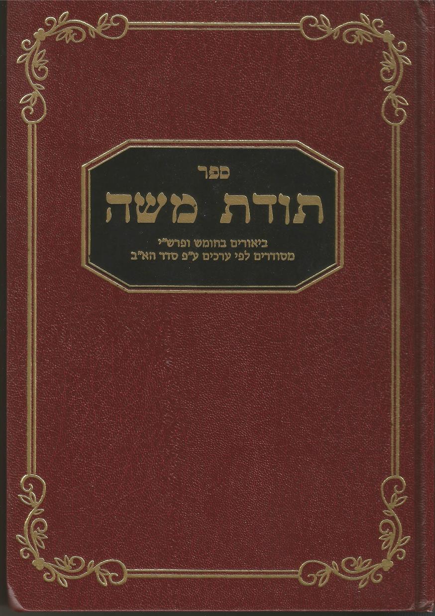 """ספר """"תודת משה"""" - אוצר ביאורי המפרשים ערוכים ע""""פ סדר הא""""ב / הרב משה יודא לייבוש באב""""ד"""