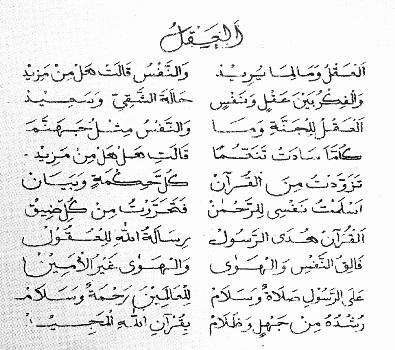 al-aqlu