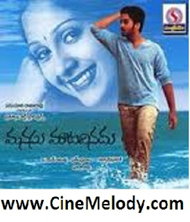 Manasu Mata Vindu Telugu Mp3 Songs Free  Download  2004