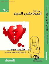 كتاب جديد ..ابو الجواز وايامه السودا