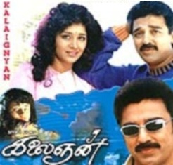 Watch Kalaignan (1993) Tamil Movie Online