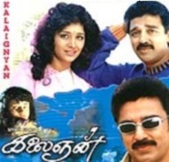 Watch Kalaignan (1993) Tamil Movie Online