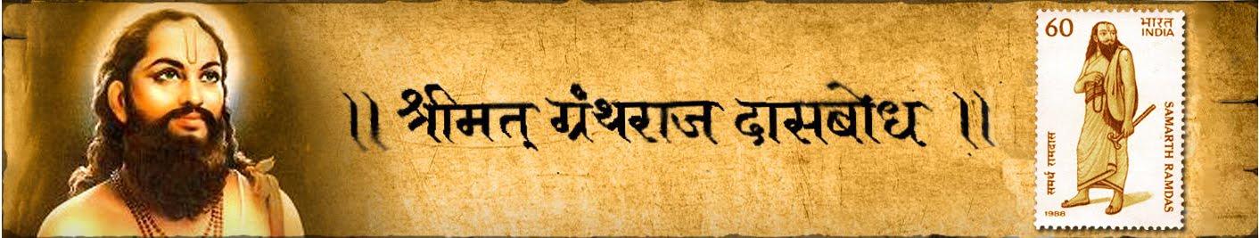 श्रीमत् ग्रंथराज दासबोध Dasbodh in Marathi and many other languages
