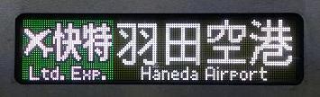 京浜急行電鉄 緑のエアポート快特 羽田空港行き 3050形側面