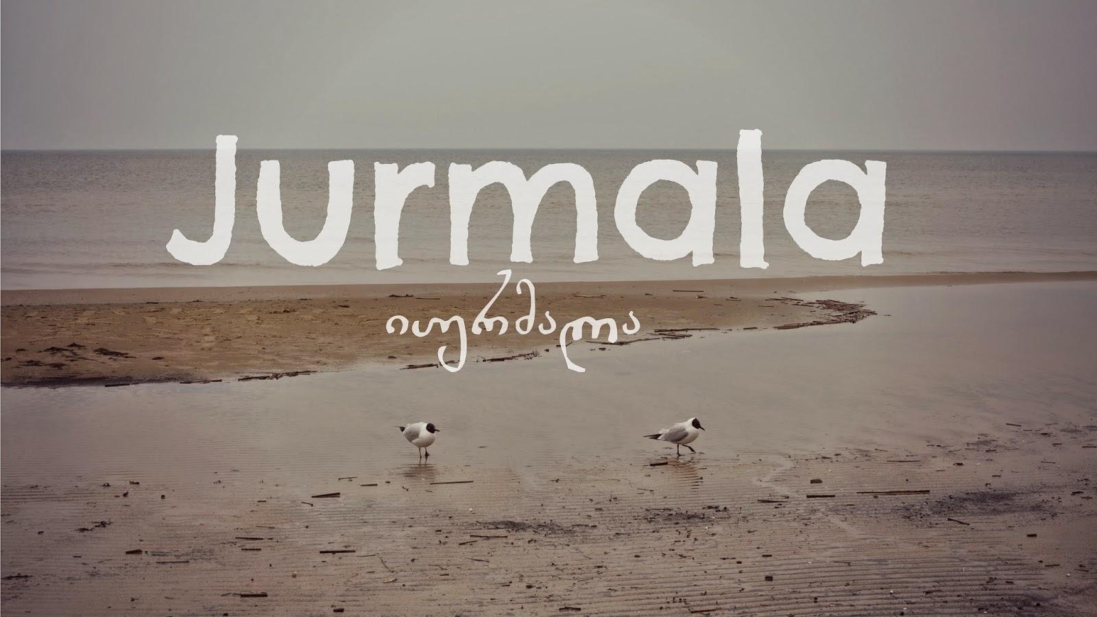 იურმალა, Jurmala, Юрмала