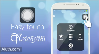 http://www.aluth.com/2015/07/assistive-touch-for-android-phone.html