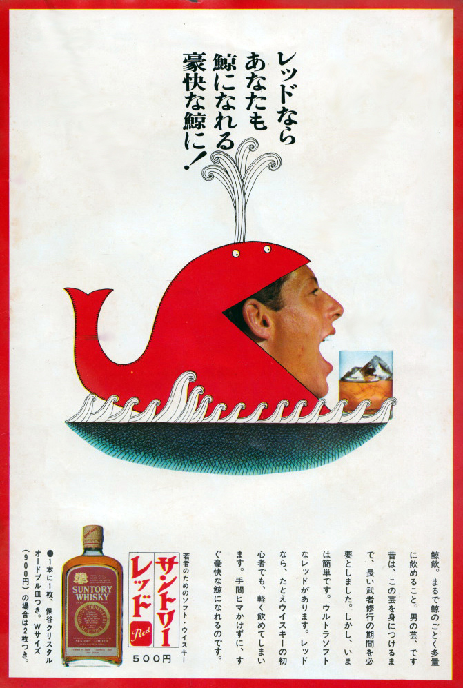 Suntory Red whisky, 1967 The Distant