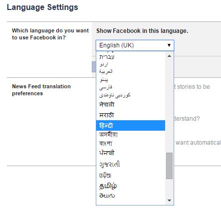 फेसबुक भाषा सेटिंग