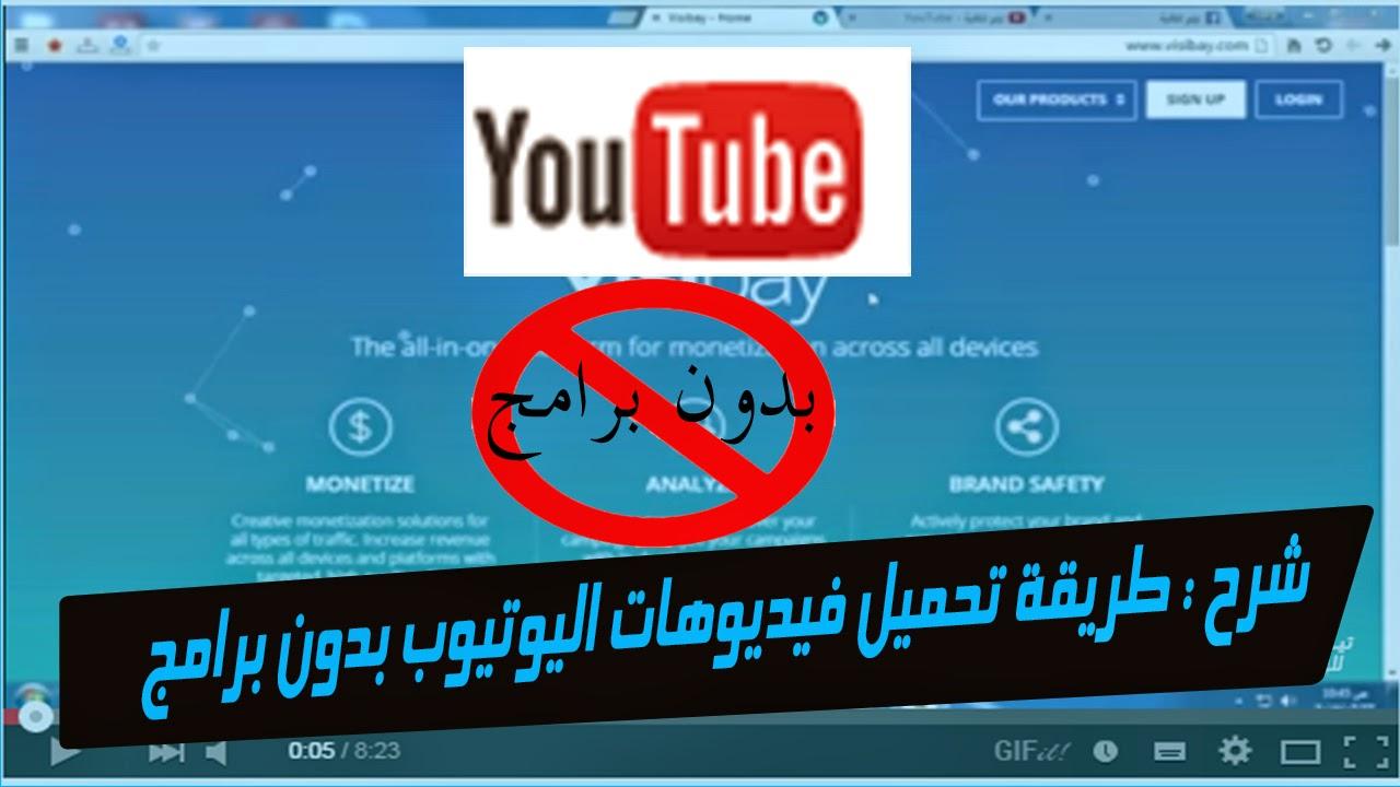 شرح : طريقة تحميل فيديوهات اليوتيوب بدون برامج