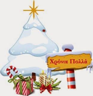 *Καλές και χαρούμενες γιορτές *