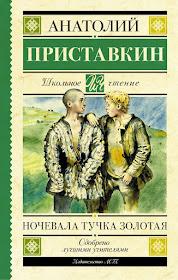Анатолий Игнатьевич Приставкин  родился 17 октября 1931,Его книги переведены на тридцать языков.