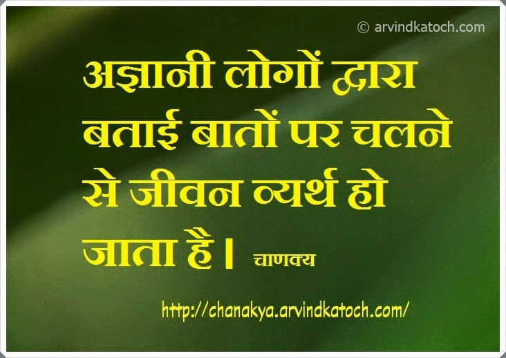 unwise, life, wasted, Chanakya, Hindi, Thought, Quote