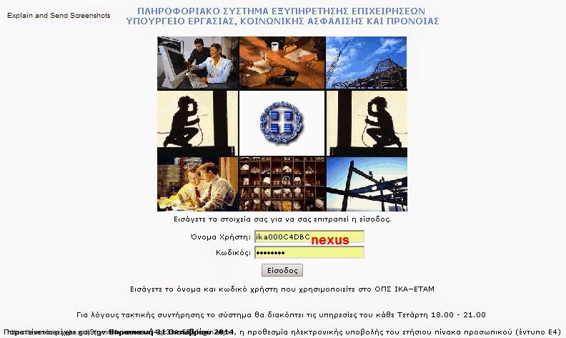 παράταση, Ε11, 2015, Άδεια, υπουργειο εργασιας ηλεκτρονικη οαεδ, εργασιακά,