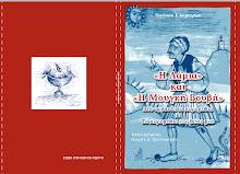 ΔΥΟ ΑΡΒΑΝΙΤΙΚΑ ΠΑΡΑΜΥΘΙΑ της Βοιωτίας: Η Λάμια & Η Μουγκή Βουβή