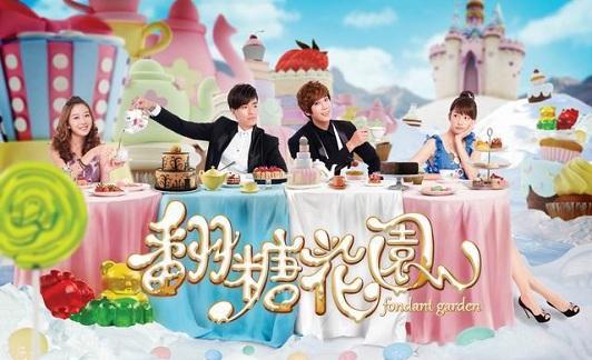 Fondant Garden / 2012 / Tayvan-Kore / Mp4 / TR Altyaz�l�