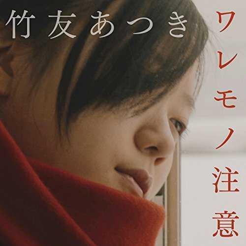 [Single] 竹友あつき – ワレモノ注意 (2015.06.03/MP3/RAR)