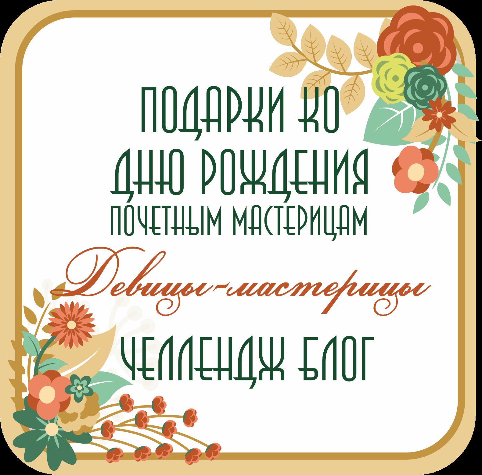 """Подарки ко ДР от ЧБ """"Девицы-мастерицы"""""""