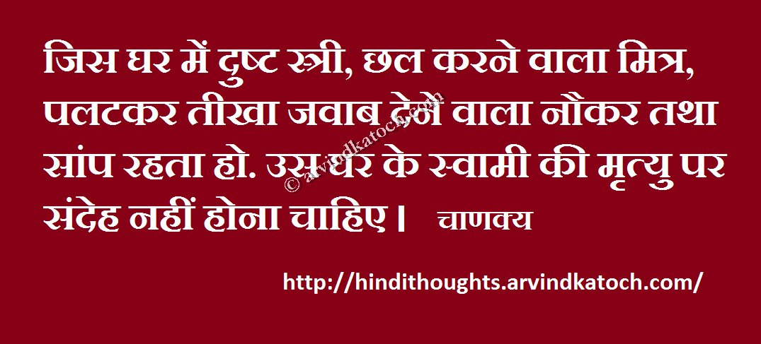 hindi thought picture message on chanakya wise words 2