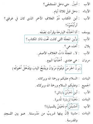 Pelajaran 7 Tashrif Fi Il Madhi