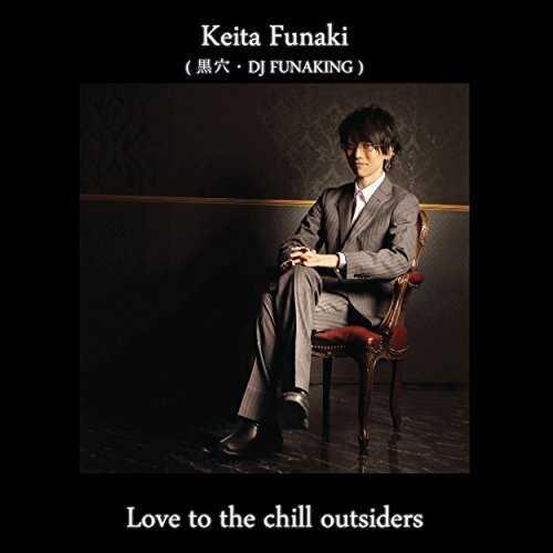 [Album] Keita Funaki – Love to the Chill Outsiders (2015.06.17/MP3/RAR)