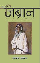 खलील जिब्रान के अनछुए जीवन-प्रसंगों की विस्तृत व्याख्या-उनकी 151 लघु कथा-रचनाएँ व सूक्तियाँ