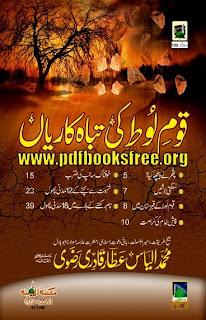 Qaum e Lut Ki Tabah Kariyan By Maulana Muhammad Ilyas Attar Qadri Razavi in Pdf