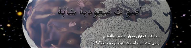 أصوات سعودية شابة