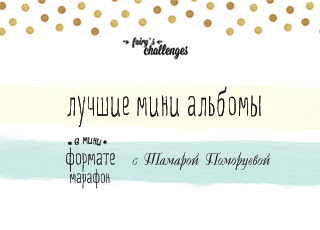 миниформат (из одного листа)