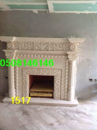 تصميم مدافئ بالحجر 1517.jpg