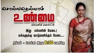Solvathellam Unnmai - Episode 699 - June 10, 2014
