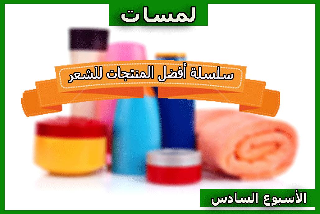 منتجات للشعر