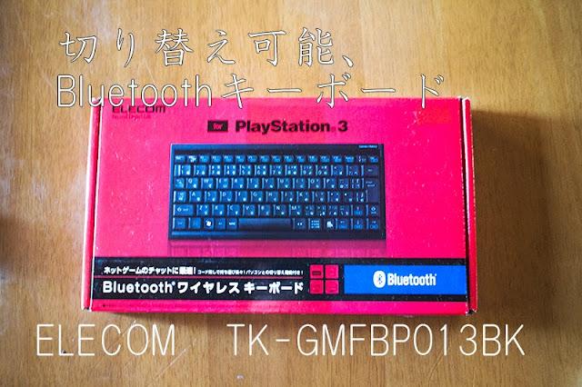 PS3でFF14のために、Bluetoothキーボード(TK-GMFBP013BK)を手に入れた!切り替え可能!