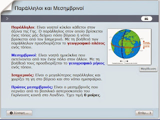 http://e-geografia.eduportal.gr/geo-st/gstd02_geo_quiz/index.html