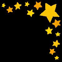 かわいいコーナー素材のイラスト「星」