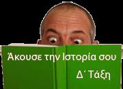 ΙΣΤΟΡΙΑ Δ΄ΤΑΞΗ