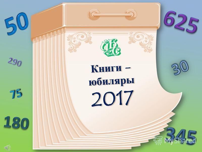 Книги - юбиляры 2017