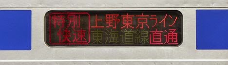 上野東京ライン 東海道線直通 特別快速 E531系